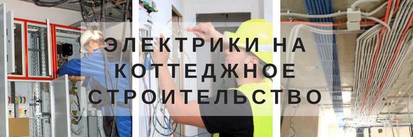 Электрики-1